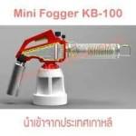 KB-100 Mini Fogger