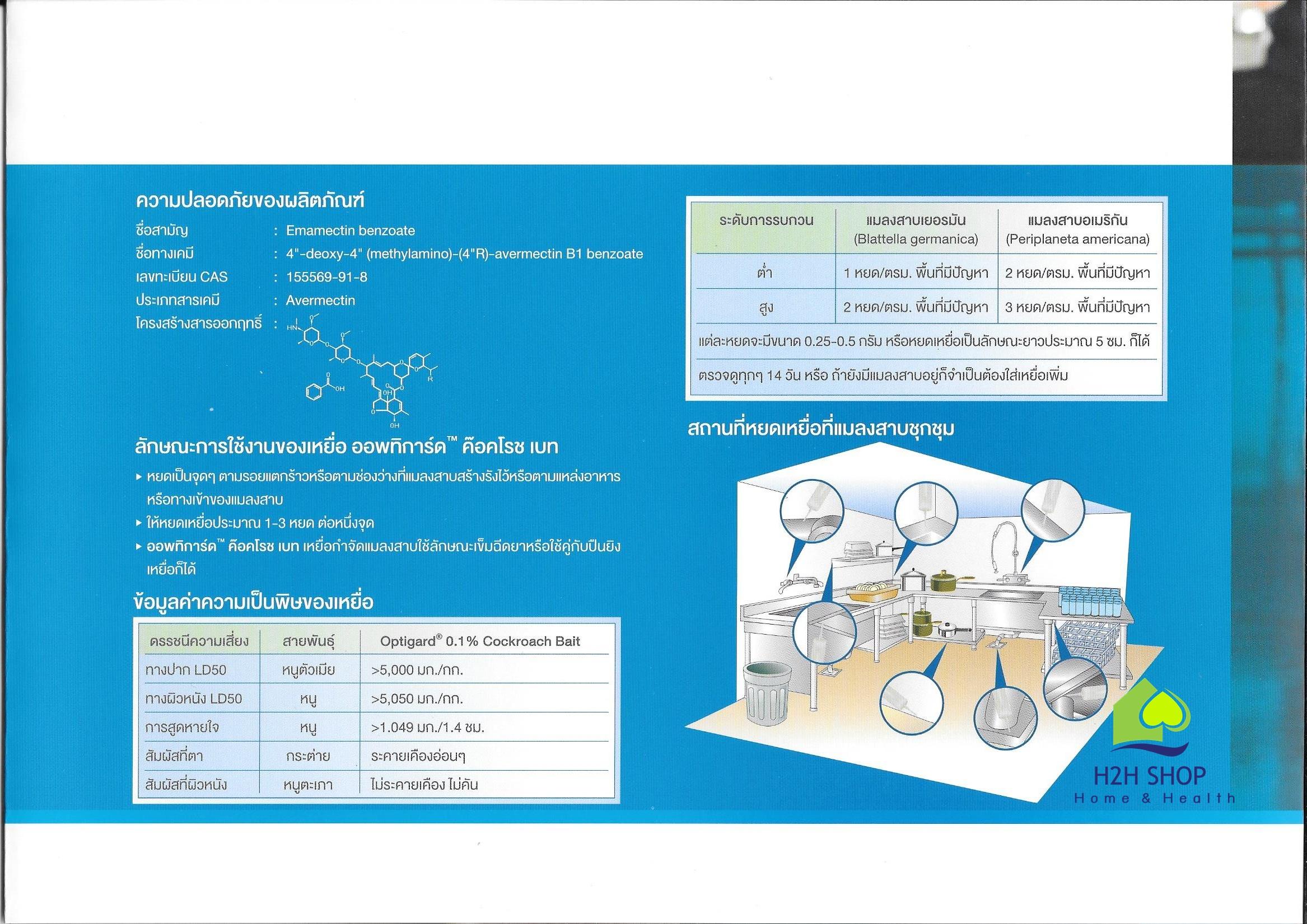 ความปลอดภัยของผลิตภัณฑ์ -เจลแมลงสาบ ออพทิการ์ด ค๊อคโรช เบท