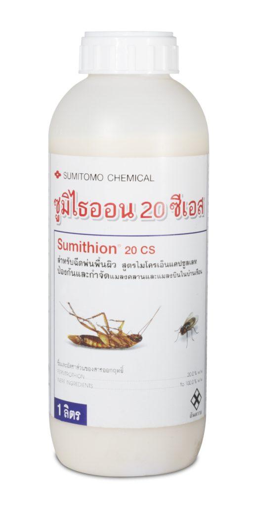สารเคมี ซูมิไธออน 20 ซีเอส